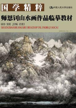 国 学 精 粹-师恩钊山水画作品临摹教材电子书