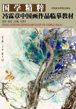国 学 精 粹——冯霖章中国画作品临摹教材电子书