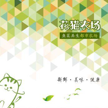 花猫农场鱼菜共生都市农场 电子杂志制作软件