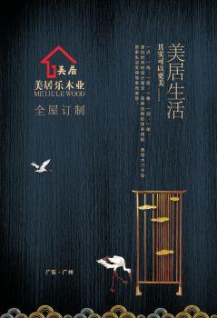 美居乐整木家装木门画册,电子画册,在线样本阅读发布