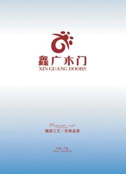 鑫广木门电子图册 电子杂志制作平台