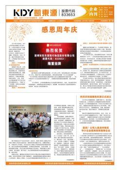 凱東源第十一期企業內刊