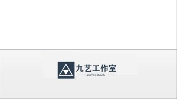 九艺工作室简介电子宣传册