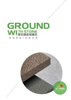 米兰诺陶瓷 原石臻岩地铺石系列电子书