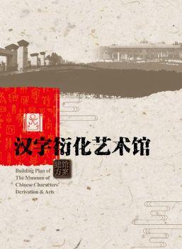 """""""汉字衍化艺术馆""""建馆方案 电子书制作软件"""