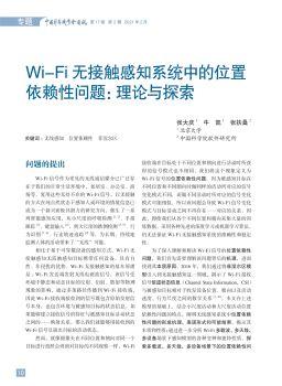 CCCF第2期专题文章-张大庆2.2_压缩电子宣传册