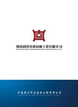 河南固川市政园林工程有限公司电子画册