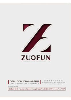 广州卓芬化妆品有限公司画册.,电子期刊,在线报刊阅读发布
