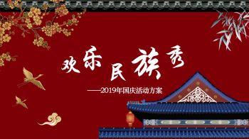2019年国庆56个民族秀国庆方案压缩版(1)电子画册