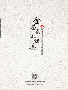 济南金昌亮化灯具有限公司电子画册