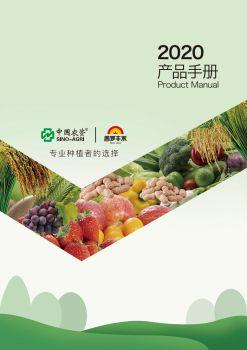 中农普罗丰禾产品手册 电子书制作软件
