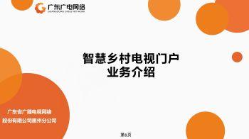 本地化电视门户业务介绍电子画册