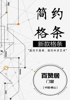 简约格条【7.20版】电子书