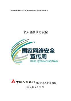 个人金融信息安全电子宣传册