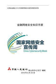 金融网络安全知识手册