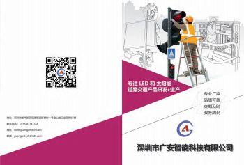 广安红绿灯彩页宣传册