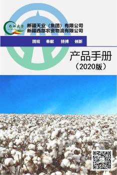 新疆西部农资物流有限公司产品手册(2020版)