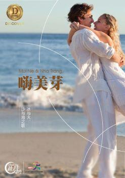 嗨美芽 宣汉出发(1),在线电子相册,杂志阅读发布