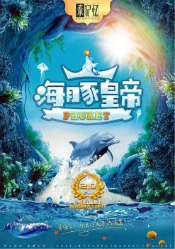 7月普吉海豚皇帝川航7天5晚,在线电子相册,杂志阅读发布
