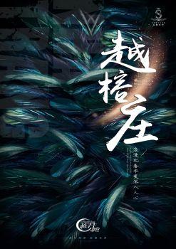 旅拍越榕庄新行程3晚高档+1晚尊贵YZ-GT-094