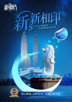 胜安三飞新新相印7天6晚2.0版周五春节版 电子书制作软件