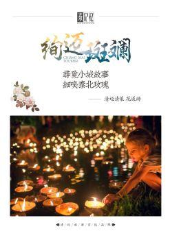 清迈绚迈斑斓6天5晚QM-GT-063 电子杂志制作软件