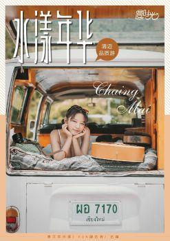 清迈水漾年华6天5晚-QM-GT-046(新)