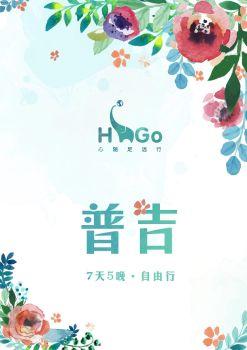 HIGO普吉自由行酒店简介电子画册