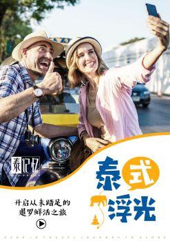 泰式浮光MG-GT-024宣传画册