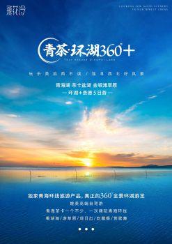 青海·环湖360°+(双飞5日游)