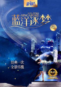 胜安三飞蓝洋逐梦-吉隆坡塔版6天5晚,在线电子相册,杂志阅读发布