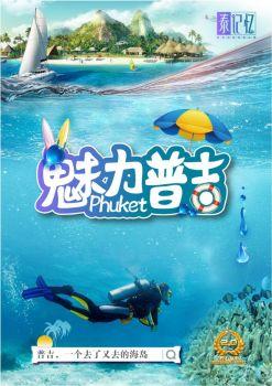 7月魅力普吉川航7天5晚,在线电子相册,杂志阅读发布