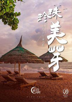 VJ 旅拍珍珠美芽6天4晚 高档