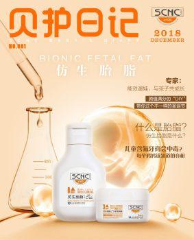 贝护日记  2018年12月 No.001 电子杂志制作平台