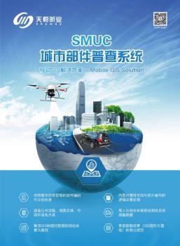 SMUC城市部件普查系统电子画册