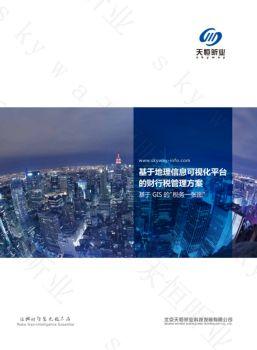 基于地理信息可视化平台的财行税管理方案,在线数字出版平台
