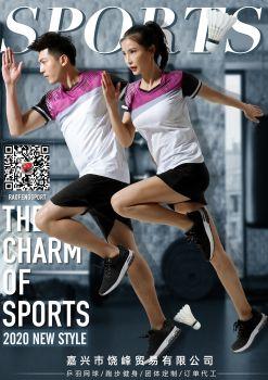 2020乒羽新款饶峰,多媒体画册,刊物阅读发布