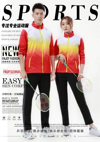 2021乒羽网跑步健身休闲运动服 电子书制作软件