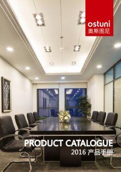 Ostuni - 奥斯图尼LED照明产品手册2016
