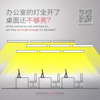 奥斯图尼 奥创线形灯功能体验电子画册