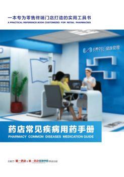药店常见疾病用药手册