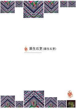 鱼湘客栈 泉水煮活鱼 炒菜菜谱设计稿样9 正式删减版 (中)