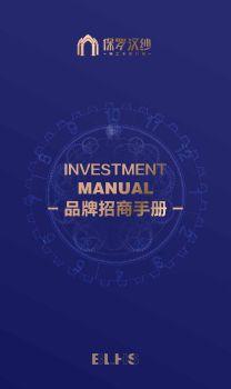 保罗汉纱-招商手册 电子书制作软件