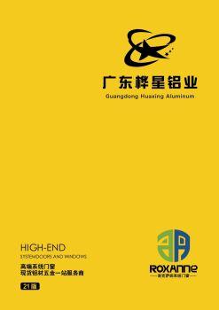 广东桦星铝业电子刊物
