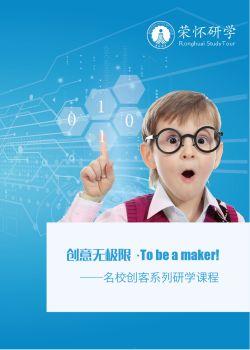 創意無極限·To be a maker! 電子書制作軟件