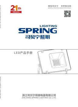 司贝宁LED照明2019样本 电子杂志制作软件