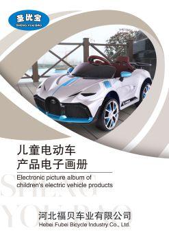 河北福贝车业有限公司产品电子画册 电子杂志制作软件