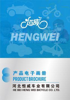 河北恒威车业有限公司产品画册,在线电子书,电子刊,数字杂志