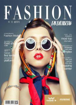 环球服饰,多媒体画册,刊物阅读发布