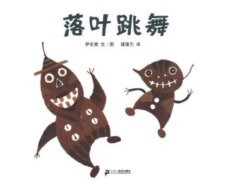 落叶跳舞宣传画册